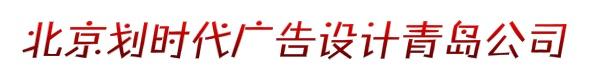 北京划时代广告设计青岛公司