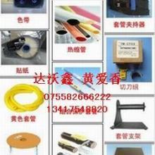 供应佳能线号机色带及其他耗材打印机色带标签机色带条码机色带打码机色带批发