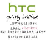 上海HTC手机特约维修中心图片
