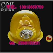 IW5150_一体式防爆头灯 防爆安全帽灯,LED安全帽灯厂家价格批发
