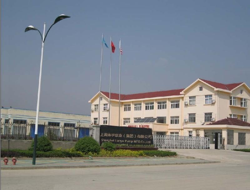 上海连宇泵业(集团)制造有限公司