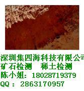 离子吸附型稀土配分检测/分析/化验图片