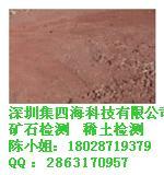 东莞稀土离子相检测图片