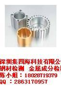 供应稀土金属合金检测公司批发