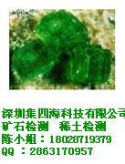 供应黑色金属矿石检测/有色金属矿石