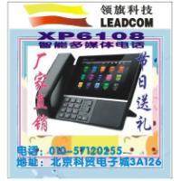 领旗XP6108彩屏触摸屏多媒体电话机