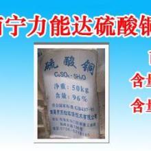 供应广西钦州工业硫酸铜