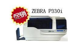 供应ZebraP330i斑马证卡打印机