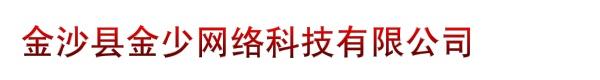 金沙县金少网络科技有限公司