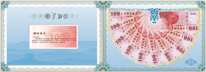 供应《十全十美》台湾辛亥百年纪念钞