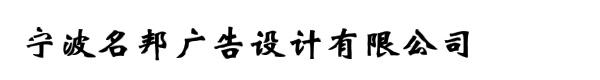 宁波名邦广告设计有限公司