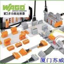 供应德国WAGO万可接线端子721系列--低价供应