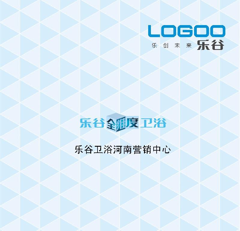乐谷卫浴河南营销中心