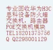 收购回收H3C华三5500系列交换机二图片