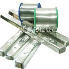 供应锡/焊锡/锡条/锡线/云锡锡条锡线/环保焊锡