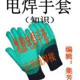 供应乳胶电焊手套