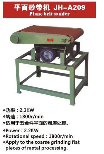供应平面砂带机JH-A209