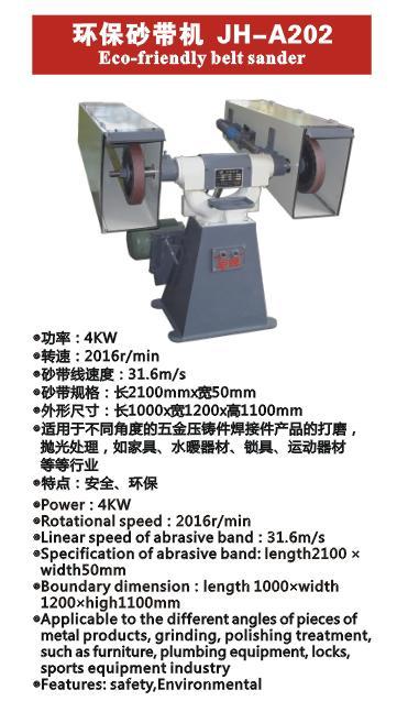 供应环保砂带机JH-A202