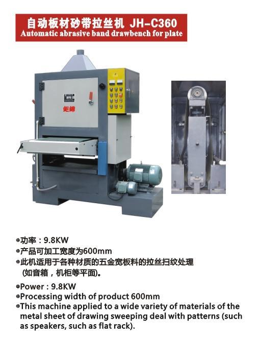 供应自动板材砂带拉丝机JH-C360