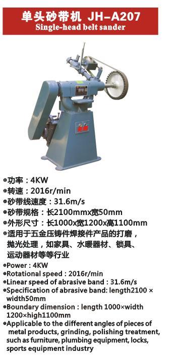 供应单头砂带机JH-A207