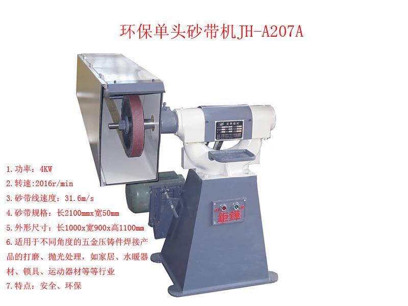 供应环保单头砂带机JH-A207A