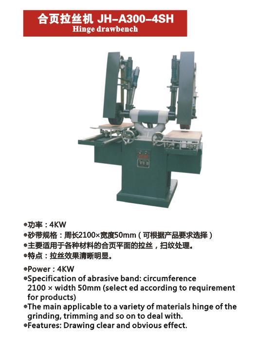 供应钜铧牌合页拉丝机,合页拉丝机厂家,合页拉丝机价格,合页拉丝机设备,拉丝机厂家钜铧机械