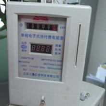 供应优质插卡电表