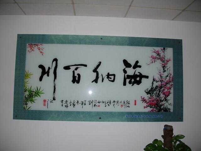 广东工艺玻璃壁画喷墨机图片