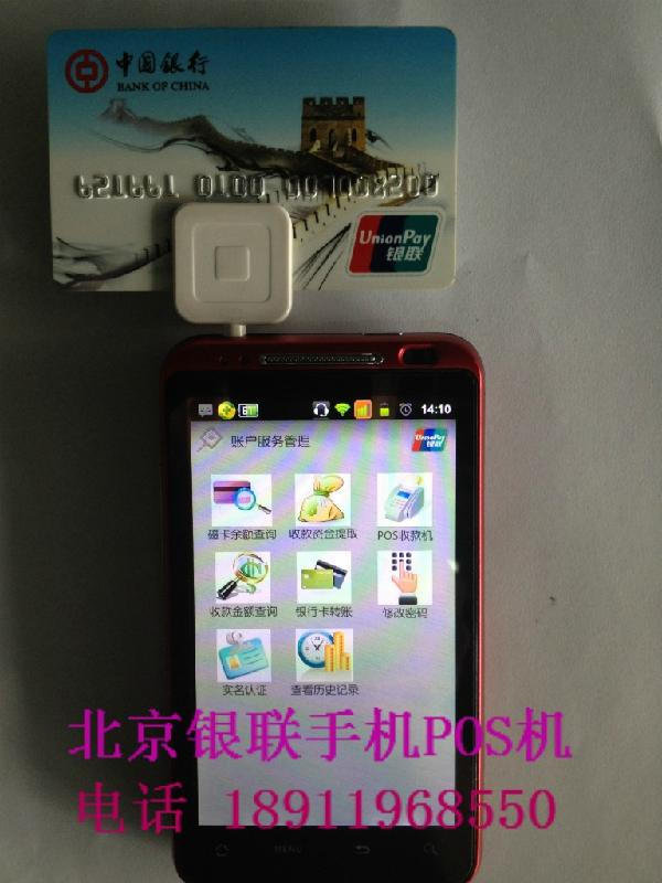 刷卡机图片 刷卡机样板图 北京银联手机POS刷卡机 北京昊...