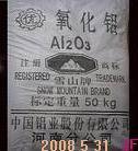 供应广东氧化铝价格,含量,白度批发