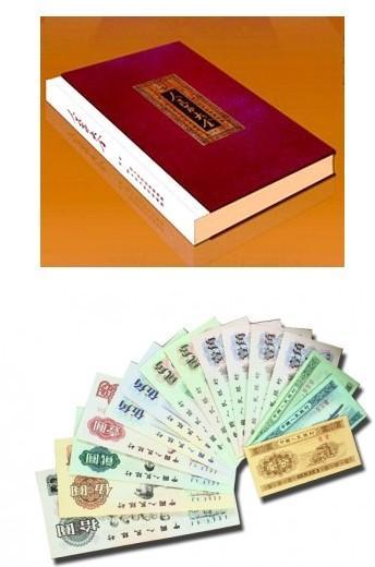 供应人民币大全珍藏册(升级版)大全套