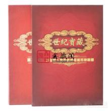 供应《世纪宝藏》人民币珍藏册