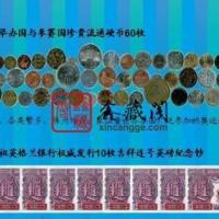 供应2012奥运财富