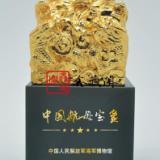 供应《中国航母宝玺》中国航母宝玺