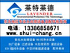 沈阳莱特莱德污水处理设备有限公司
