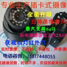 供应哈尔滨插卡摄像机