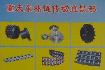 重庆东林链传动直销部