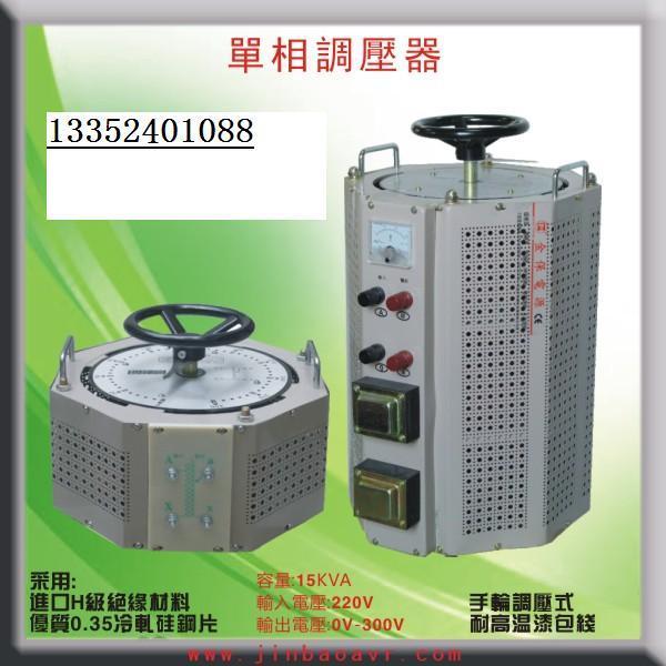 调压器   调压器图片简述:调压范围额定输入电压之15或依客...