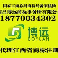 供应江西景德镇市陶瓷商标注册受理中心景德镇市当地最好的商标事务所