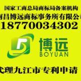 江西省科技局江西科技项目申报专利申请创新基金申请专利