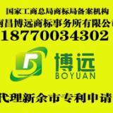 供应分宜县科技型企业申报专利如何办理 江西分宜县专利申请代理机构