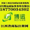 江西省商标注册在哪里办理图片