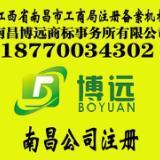 供应南昌市价格最低的公司注册代理 最低价的企业报税财务代理记账