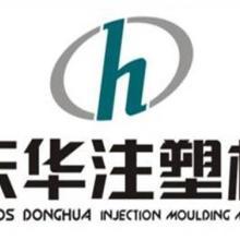 供应广州H2直压式注塑机