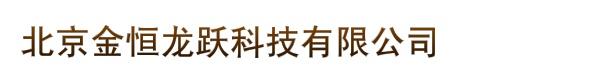 北京金恒龙跃科技有限公司