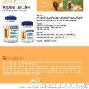 卫仕液体钙上海宠物补钙食品厂家图片
