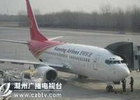 杭州航空票务加盟招商机票代理服务