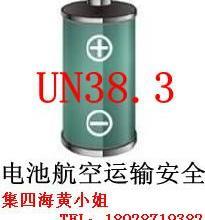 供应电池UN383检测4500元测试