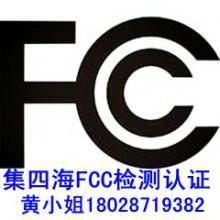 供应上网本电子产品类FCC认证