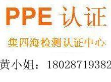 供应PPE个人防护用品专业认证机构